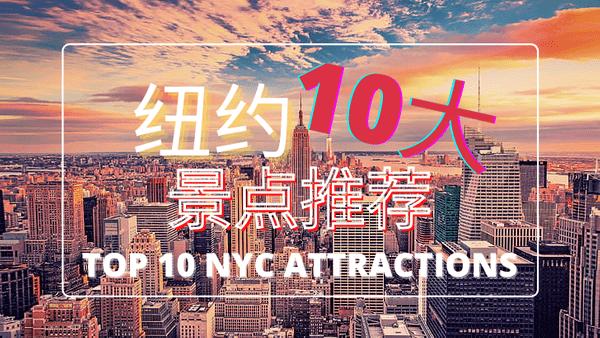 纽约景点推荐