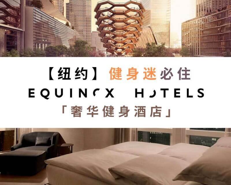 Equinox酒店