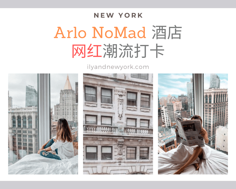 Arlo NoMad酒店