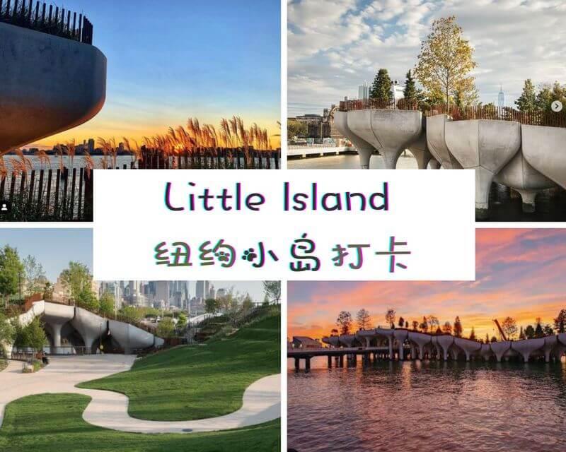 Little Island 纽约小岛