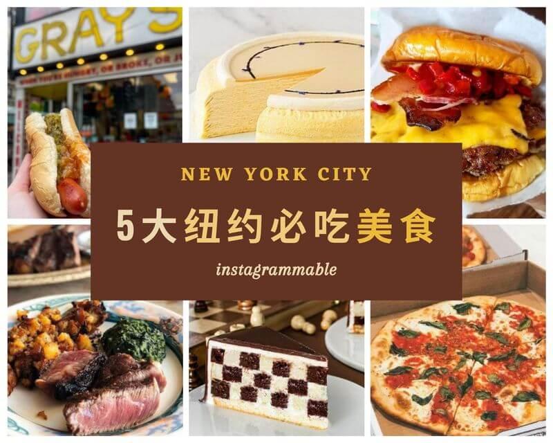 纽约必吃美食