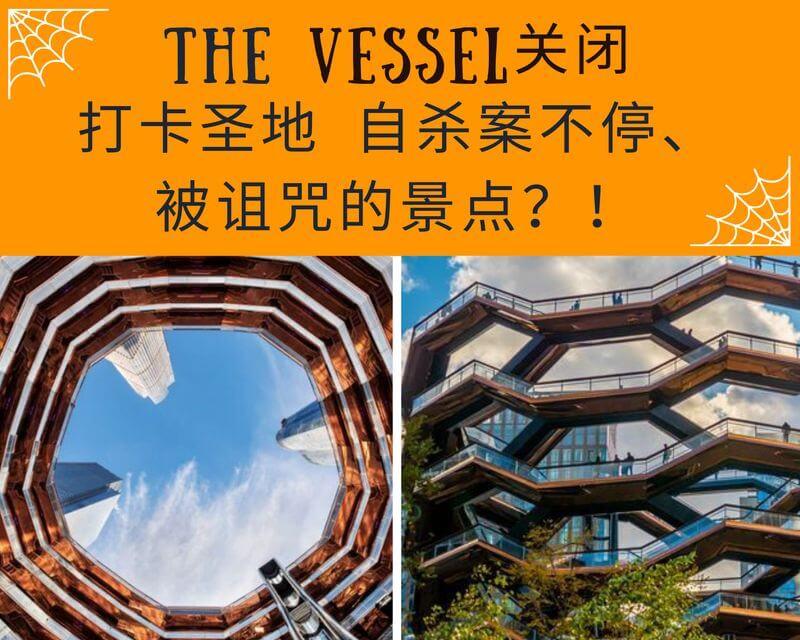 The Vessel关闭